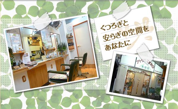 門前仲町 『アトリエゼロ』は自然派美容室(美容院)|TOPページ