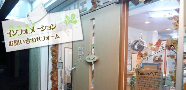 門前仲町の美容室・美容院『アトリエゼロ』|お問い合わせフォーム